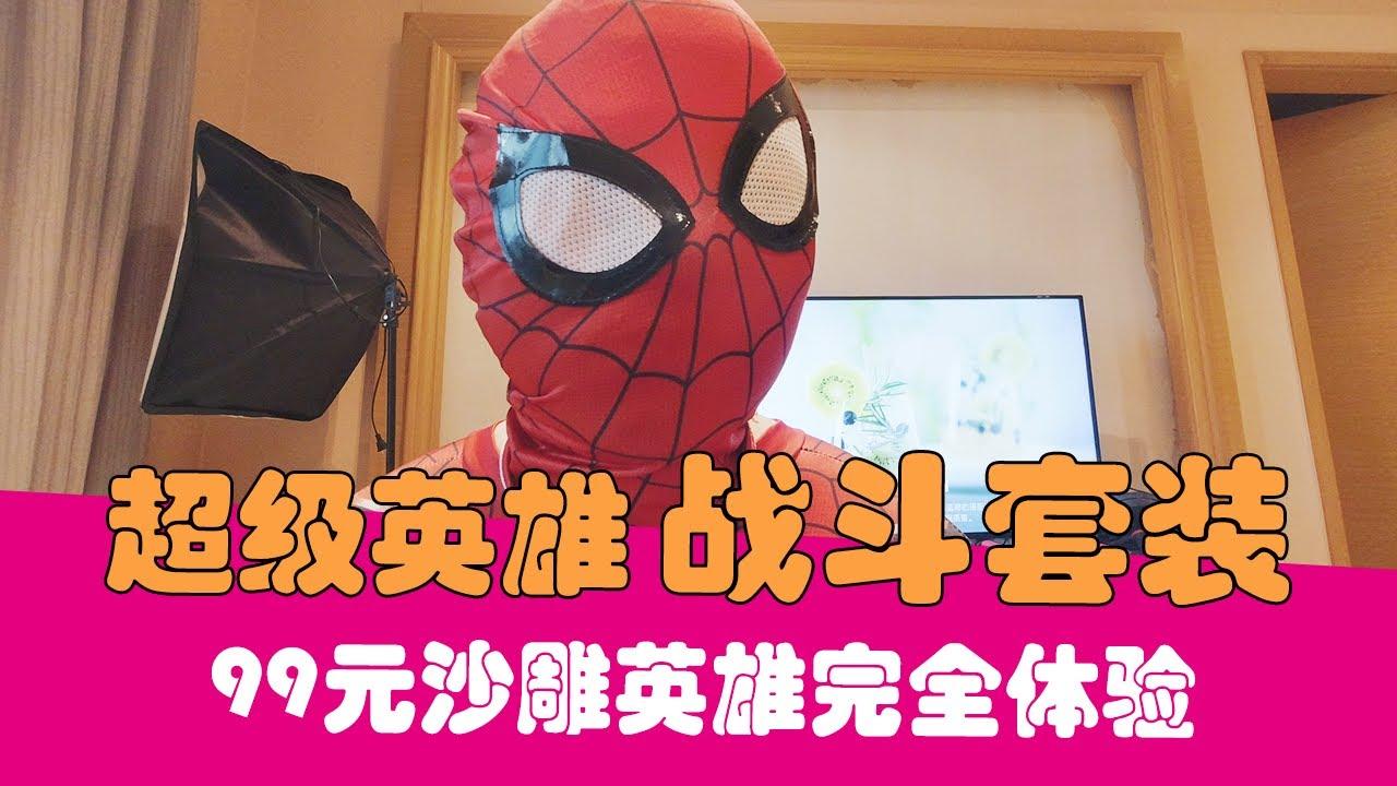【老邪】99元超级英雄战斗套装!我要打10个!