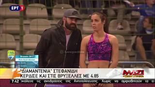 """""""Διαμαντένια"""" η Κατερίνα Στεφανίδη στο Diamond League των Βρυξελλών {1/9/2017}"""