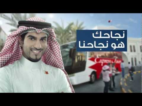 BMI Bank and Tamkeen's financing for enterprises -Tourism TV commercial Arabic