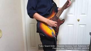 UNISON SQUARE GARDENのPhantom Jokeをギターで弾いてみた
