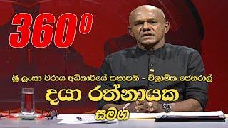 360 With Daya Rathnayake | 07th June 2021 Thumbnail