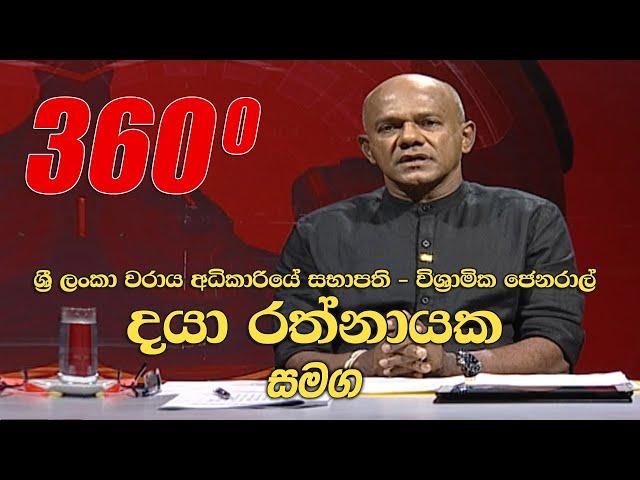 360 With Daya Rathnayake | 07th June 2021