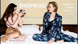SHOP&GO Fashion Story Декабрь 2020