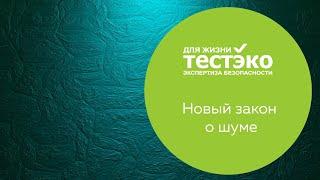видео До скольки можно делать ремонт в квартире в 2017 по закону РФ