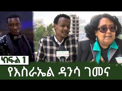 Ethiopia – ESAT Zegabi የእስራኤል ዳንሳ ገመና ክፍል 1 – June 26 2020