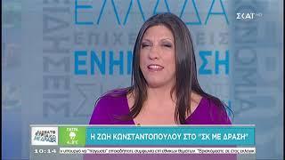 Σαββατοκύριακο με Δράση   Η Ζωή Κωνσταντοπούλου στον ΣΚΑΪ   23/02/2019