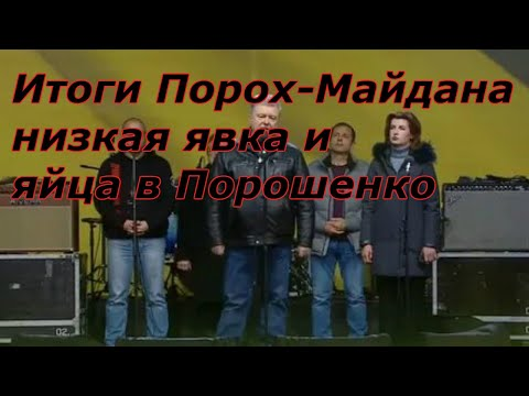 Итоги Порох - Майдана 2019