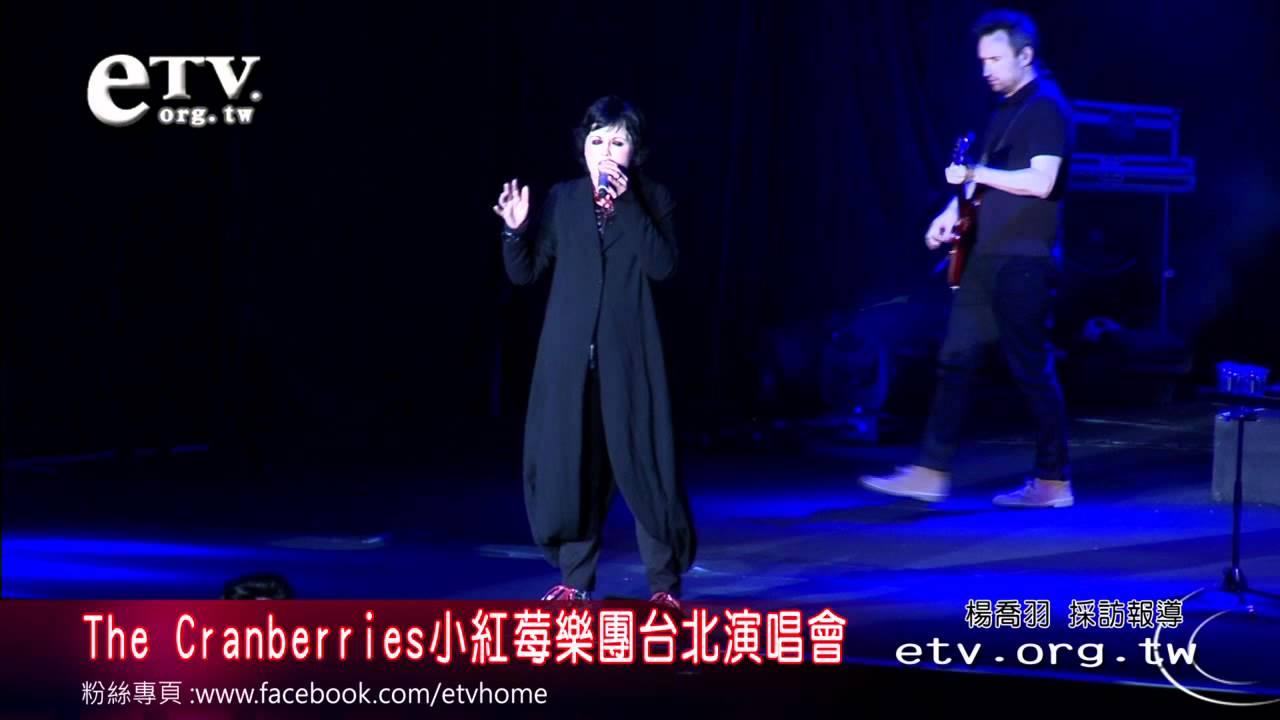 The Cranberries小紅莓樂團臺北演唱會 - YouTube