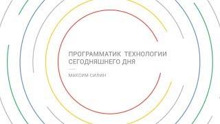 Программатик технологии сегодняшнего дня   Максим Силин