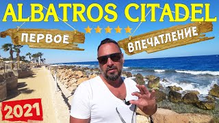 ЕГИПЕТ 2021 ВСЯ ПРАВДА О ОТЕЛЕ ALBATROS CITADEL RESORT 5 ПЕРВОЕ ВПЕЧАТЛЕНИЕ ТОЛЬКО ФАКТЫ МЫ В ШОКЕ