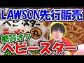 【糖質制限】LAWSON先行販売の糖質オフベビースターラーメン食べてみた!!