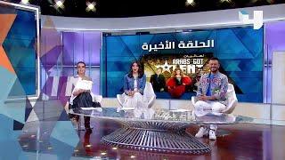 #MBCTrending من كواليس ومفاجآت الحلقة الأخيرة من #ArabsGotTalent