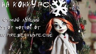 Stop motion monster high# Новогоднее предвкушение №1