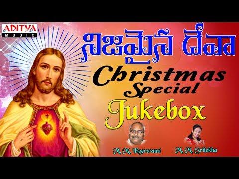 Nijamaina Deva - Christmas Special Songs Jukebox | M.M.Kerravani,M.M.Srilekha