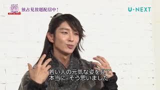 【U-NEXT独占見放題記念】イ・ジュンギ インタビュー「麗~花萌ゆる8人の皇子たち~」