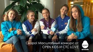 Скоро! Масштабный конкурс от Open Kids и CTC love