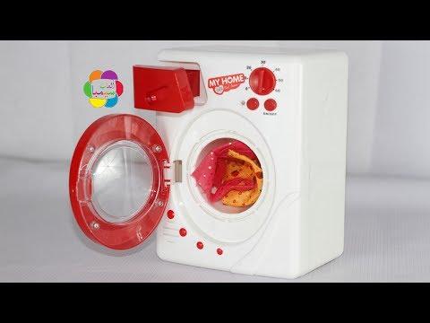 لعبة الغسالة الحقيقية للبنات والاولاد العاب الاطفال real washing machine toy game