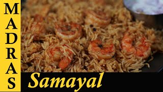 Prawn biryani Recipe in  Tamil  Eral Biryani  Prawn Biryani in Pressure Cooker