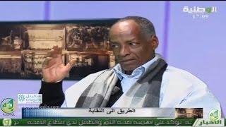 الطريق الى النقابة  مع المرشح ابراهيم ولد عبد الله - قناة الوطنية