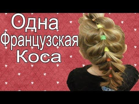 Одна Французская Коса| Детские Прически | Прически для девочек как у Лайк Настя Like Nastya