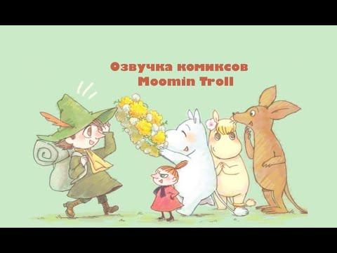 Муми-тролль | Озвучка комиксов Moomintroll