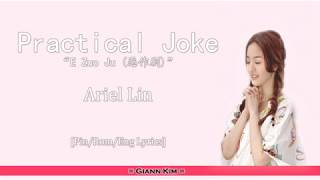 Ariel Lin - Practical Joke (E Zuo Ju {恶作剧}) [It Started With A Kiss OST] Lyrics Resimi