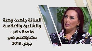 الفنانة جاهدة وهبة والشاعرة والاعلامية ماجدة داغر - مشاركتهم في جرش 2019