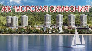 ЖК МОРСКАЯ СИМФОНИЯ // Недвижимость Сочи, Адлер//Купить квартиру
