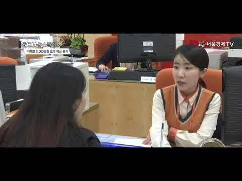 [서울경제TV] 저축銀에 5,000만원 초과 예금 부쩍 는 이유 알고보니