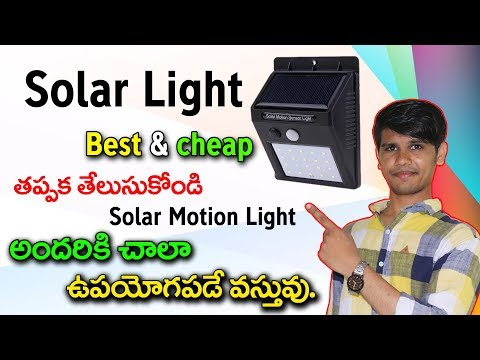 Solar Motion LED Light Using and Review in Telugu || Best Solar Outdoor LED Light || 30 LED Light