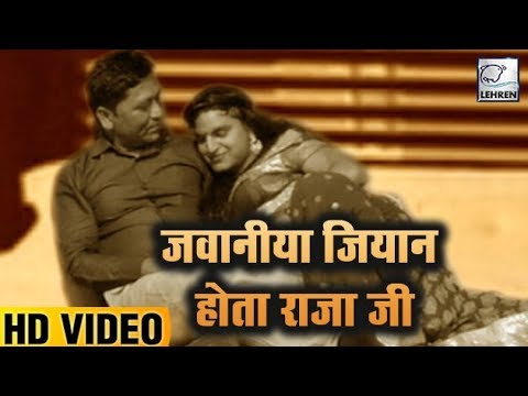 Jawaniya Jiyan Hota Raja Ji | Bhojpuri Song | Nitesh Nirala | Lehren Bhojpuri