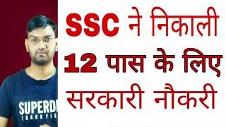 12 Pass Govt Job , SSC ने निकाली 12th Base Sarkari Naukri - SSC CHSL 2019 form-KTDT