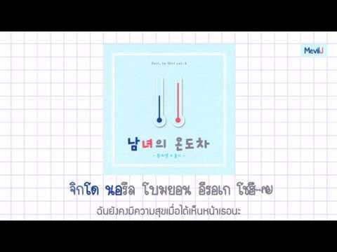 [Karaoke] Our story - Hwang Chiyeul x SEULGI (Red Velvet) [Thaisub]