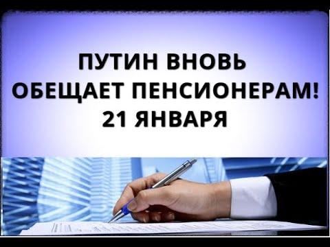 Путин вновь обещает пенсионерам! 21 января