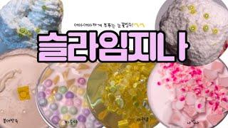 더운 여름 '눈꽃빙수'슬라임 부터 시원한 물젤리까지! …