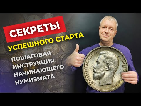 Как легко стать нумизматом | Клуб коллекционеров в Одессе | Как узнать цену монеты | Монеты СССР