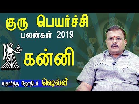 கன்னி ராசி குரு பெயர்ச்சி பலன்கள் 2019 - 2020   Astrologer Shelvi   Kumudam