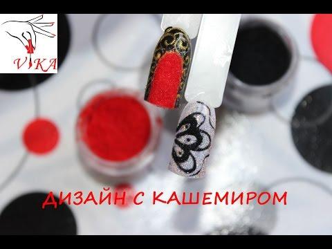 кашемир для дизайна ногтей