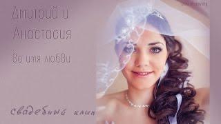 """Свадебный клип """"Во имя любви"""": очень красивая невеста."""