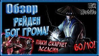 Обзор персонажа Рейден Бог Грома + Паки Ассасин Скарлет! [MK Mobile]