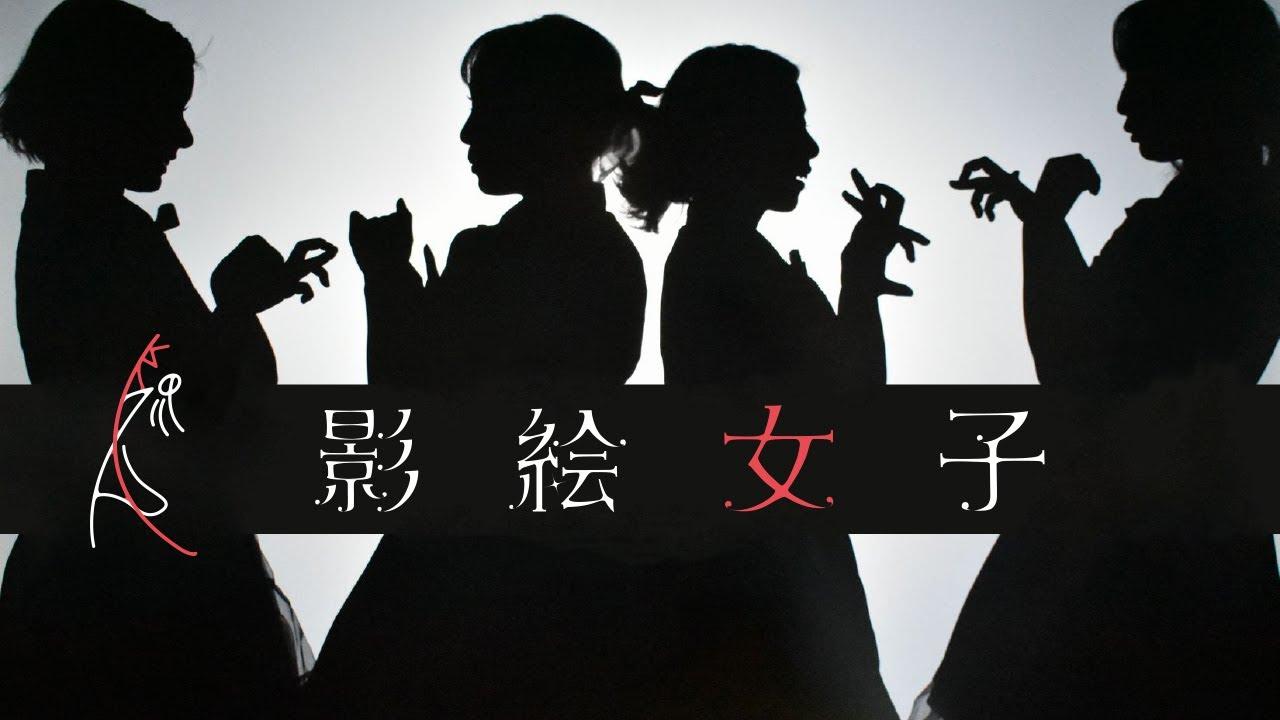 影絵女子のテーマPV - YouTube
