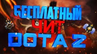 БЕСПЛАТНЫЙ ЧИТ ДЛЯ DOTA 2