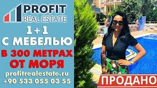 Желающие купить квартиру в Турции: выбирайте квартиру «1+1» в Алании!