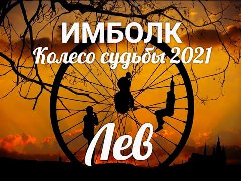 ИМБОЛК ЛЕВ♌ Колесо судьбы 2021 год для львов.