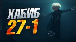 ХАБИБ ПОРЬЕ: результат боя 27-1 / ТИЗЕР
