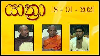 YATHRA - යාත්රා | 18 - 01 - 2021 | SIYATHA TV Thumbnail