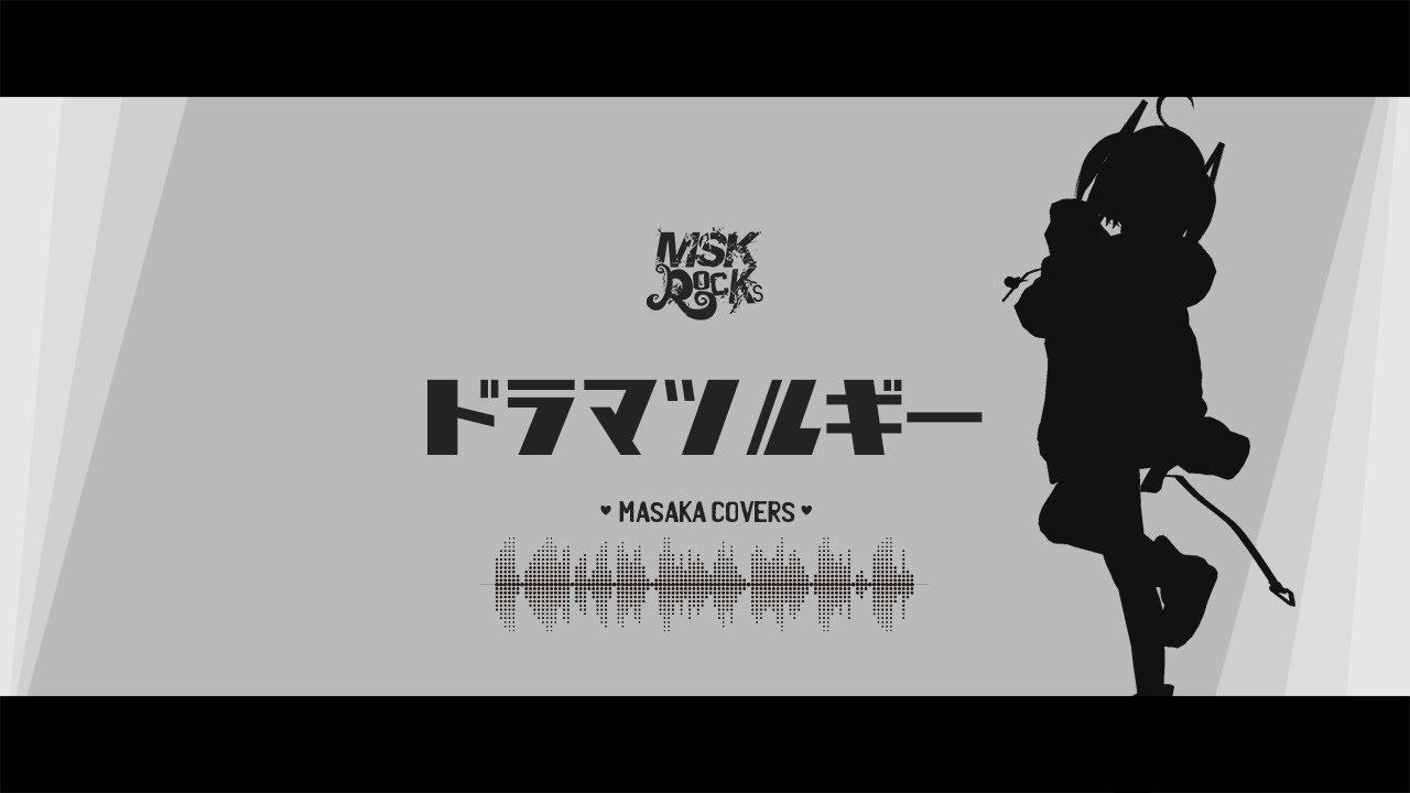 ドラマツルギー / Eve [cover] - 赤坂まさか