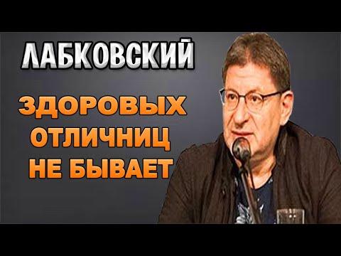 МИХАИЛ ЛАБКОВСКИЙ — ЗДОРОВЫХ ОТЛИЧНИЦ НЕ БЫВАЕТ