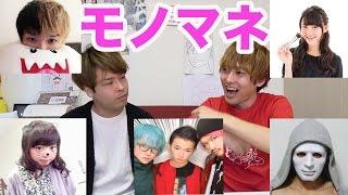 【第2回】人気YouTuber10組のモノマネ当てゲーム!
