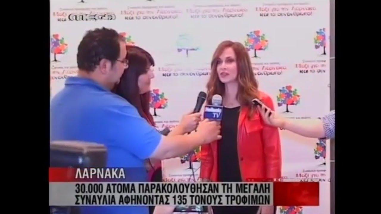 """Άννα Βίσση - Ρεπορτάζ από την συναυλία """"Για Τη Λάρνακα Και Τον Συνάνθρωπο"""" (28/05/2013)"""